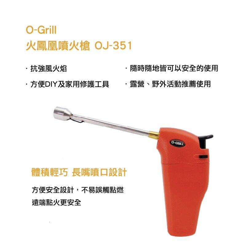 [悠遊戶外] O-Grill 電子長嘴防風噴火槍 OJ-351 火鳳凰噴火槍