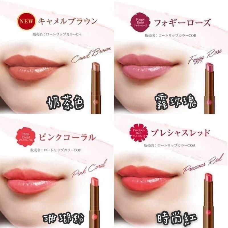日本樂敦Lip The Color潤色護唇膏
