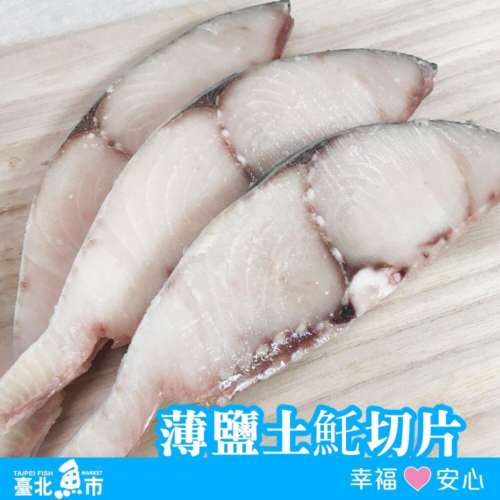 【台北魚市】  薄鹽土魠分切片  300g5%
