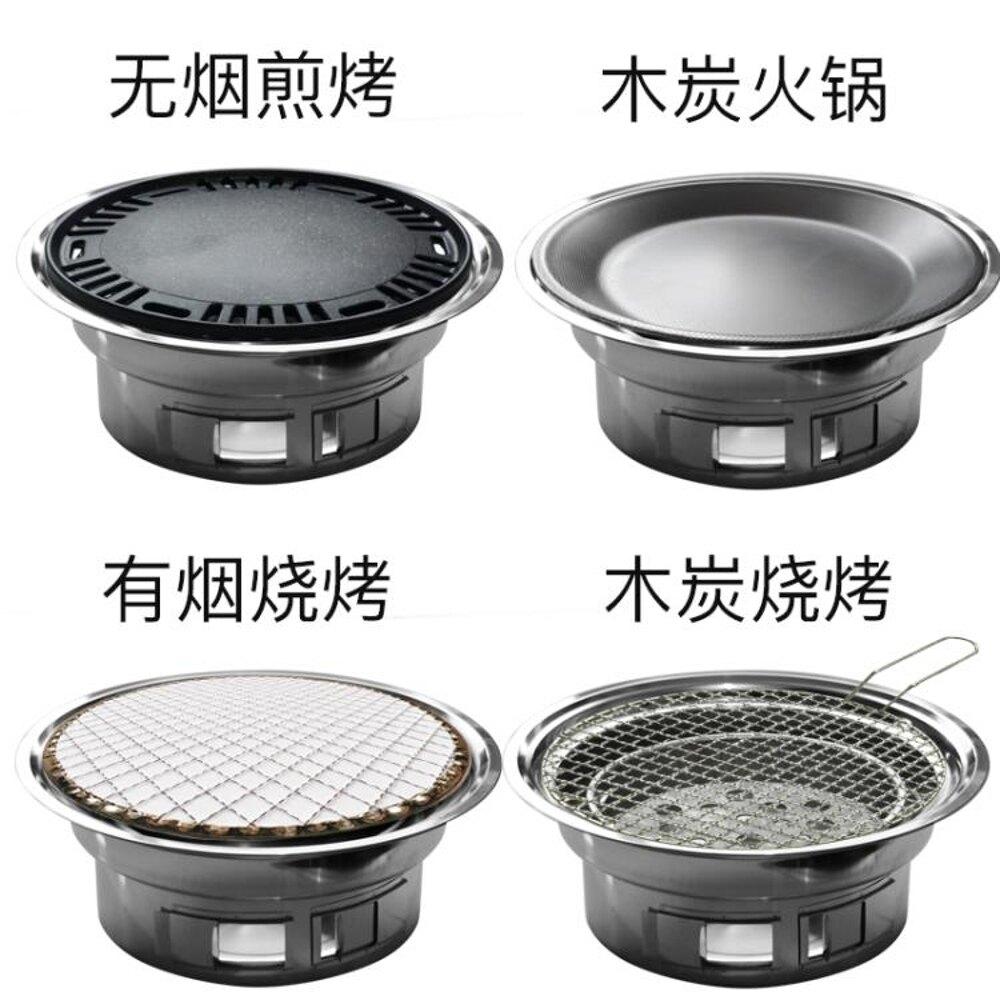 烤肉架 圓形燒烤爐戶外木炭全套不銹鋼韓式無煙家用商用燒烤架烤肉鍋煎盤 JD 非凡小鋪