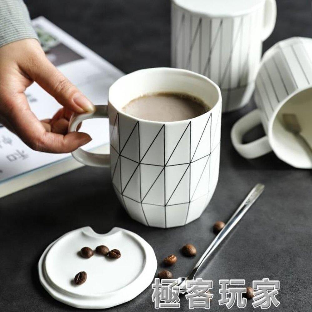北歐風幾何線條陶瓷馬克杯辦公室水杯牛奶咖啡杯帶蓋勺杯子 極客玩家