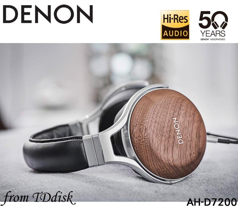 志達電子 AH-D7200 DENON AH D7200 旗艦級耳罩式立體聲耳機[環球知音公司貨]