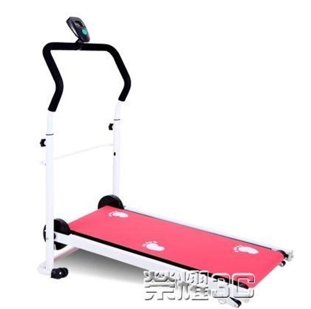 免運 跑步機 跑步機家用款機小型迷你折疊式踏步機超靜音女運動健身房器材