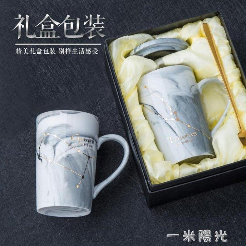 創意北歐ins陶瓷杯子個性男學生家用水杯星座馬克杯帶蓋勺咖啡杯 一米陽光 聖誕節預購
