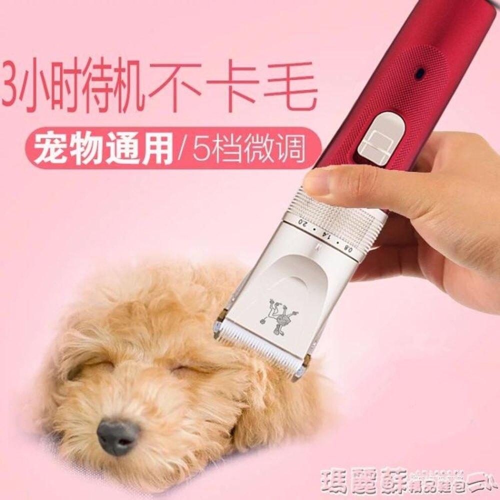 寵物剃毛器 狗狗推毛器寵物電動推剪子泰迪貓狗剃毛機理發器狗毛剃毛器充電式 瑪麗蘇
