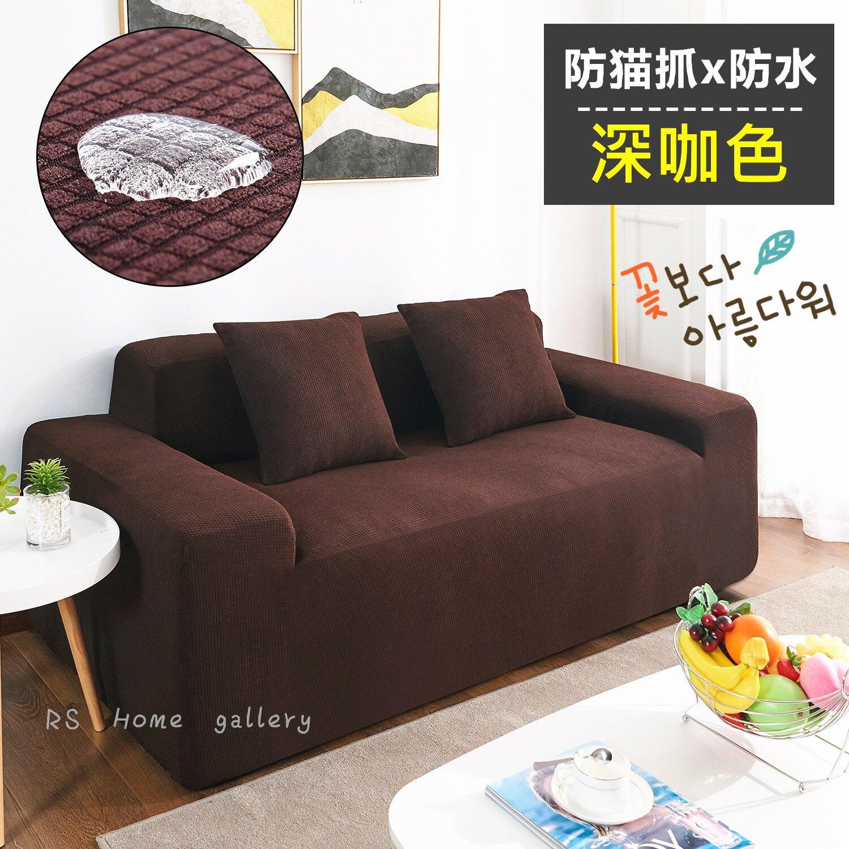 防水防貓抓沙發套【RS Home】防貓抓10色沙發罩彈性沙發套沙發墊工業風北歐床墊保潔墊彈簧床折疊沙發套
