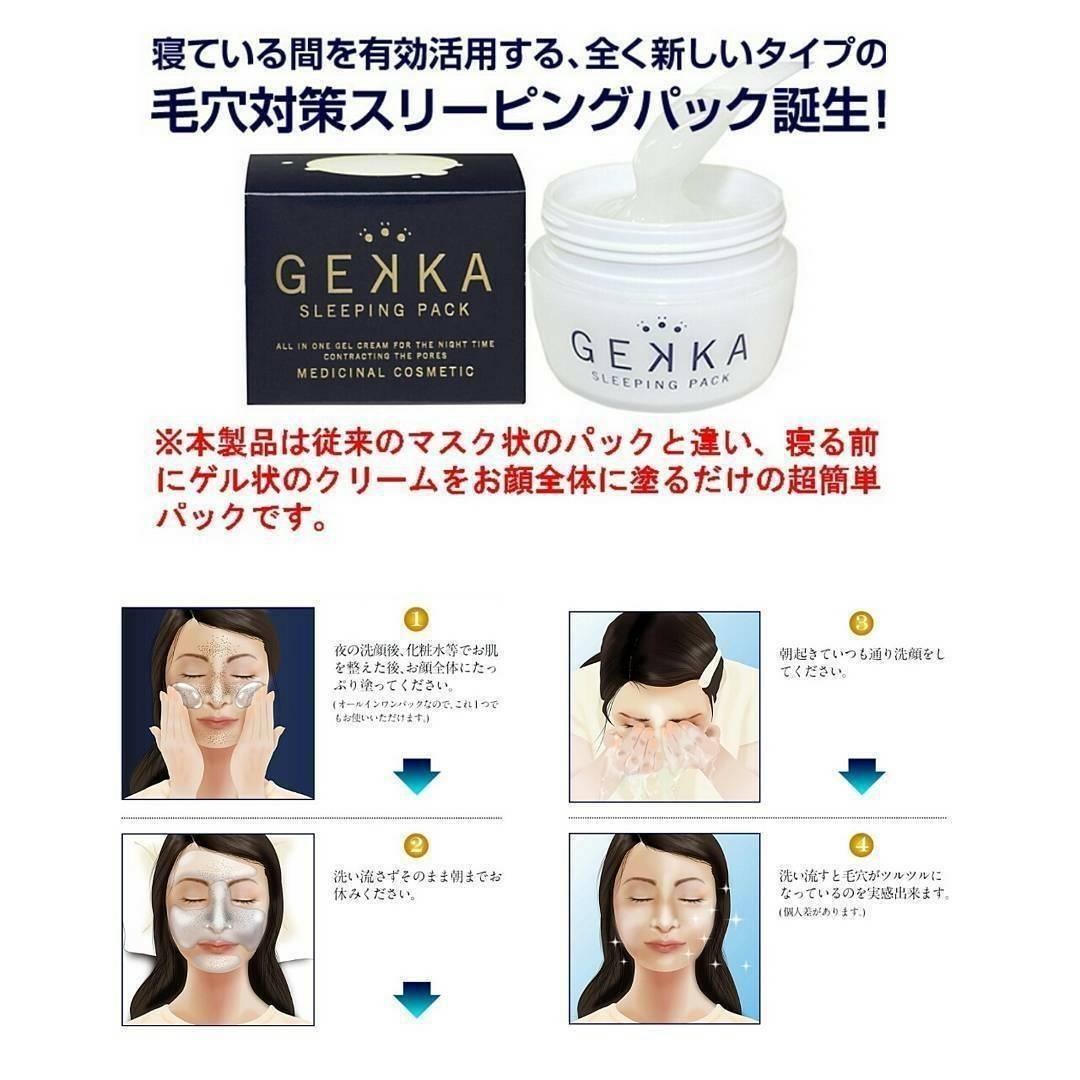 日本 GEKKA  夜間縮小毛孔美肌面膜