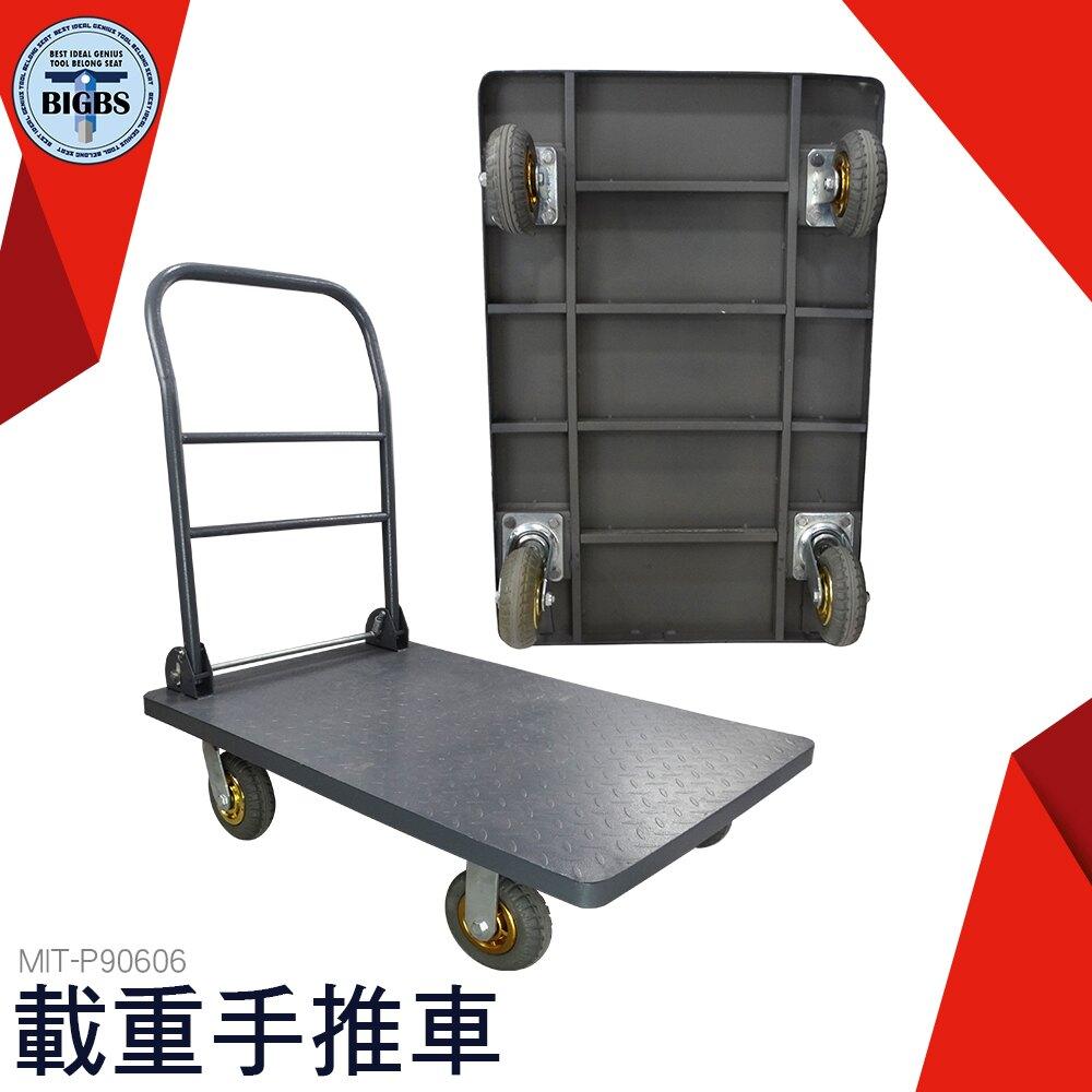 利器五金 鋼板車 平板車 拉車 搬運載重王推車 板車 小推車拉貨 P90606