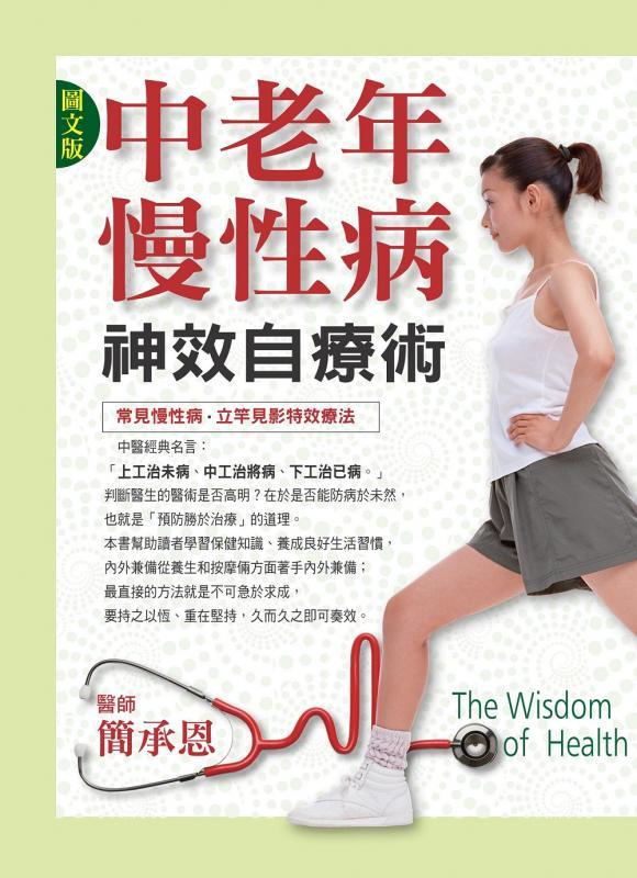 (1)中老年慢性病神效自療術(金文堂)