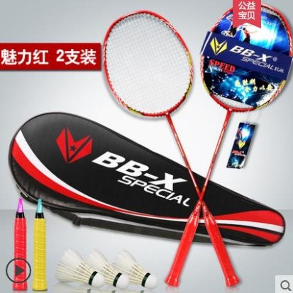 羽毛球拍正品羽毛球拍2支單雙拍碳素家庭學生訓練輕質進攻型羽毛球拍ymqp 歐美韓