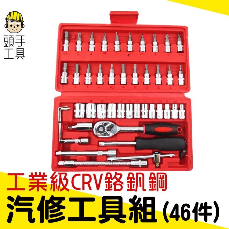 《頭手工具》螺絲刀套筒組 手工具 套筒組 汽修工具組  46件式手動套筒組 維修套裝手動工具  MIT-CRV46