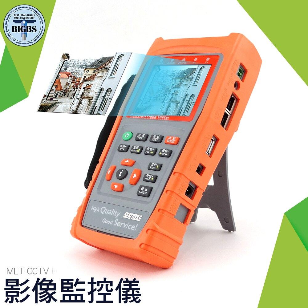 利器五金 網絡通 高清影像監控工程寶 模擬監控攝像機 調整測試儀 3.5寸 CCTV+