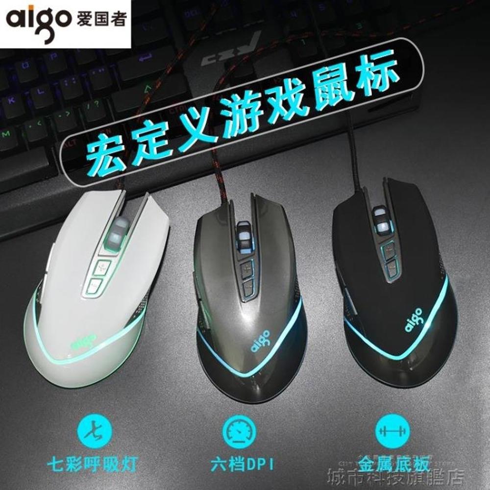 滑鼠 Q64機械滑鼠吃雞宏定義電競cf加重游戲滑鼠電腦筆記本台式辦公家用USB有線滑鼠 女神節樂購