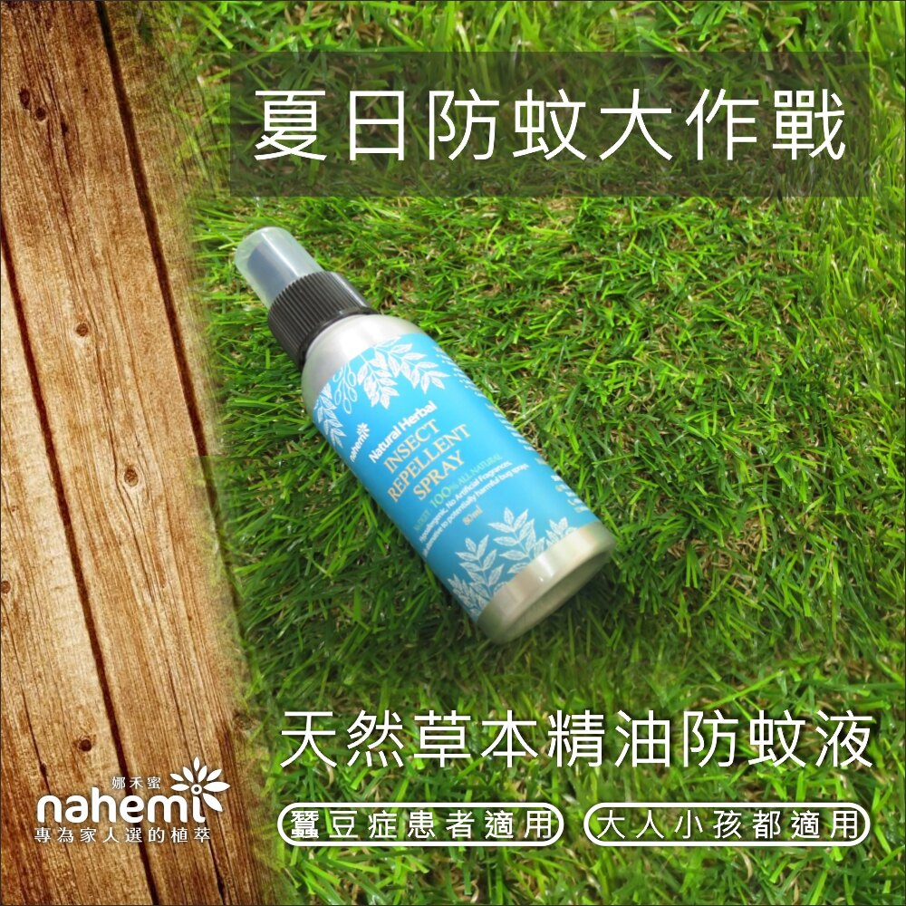《Nahemi 娜禾蜜》天然草本精油防蚊液 80ml