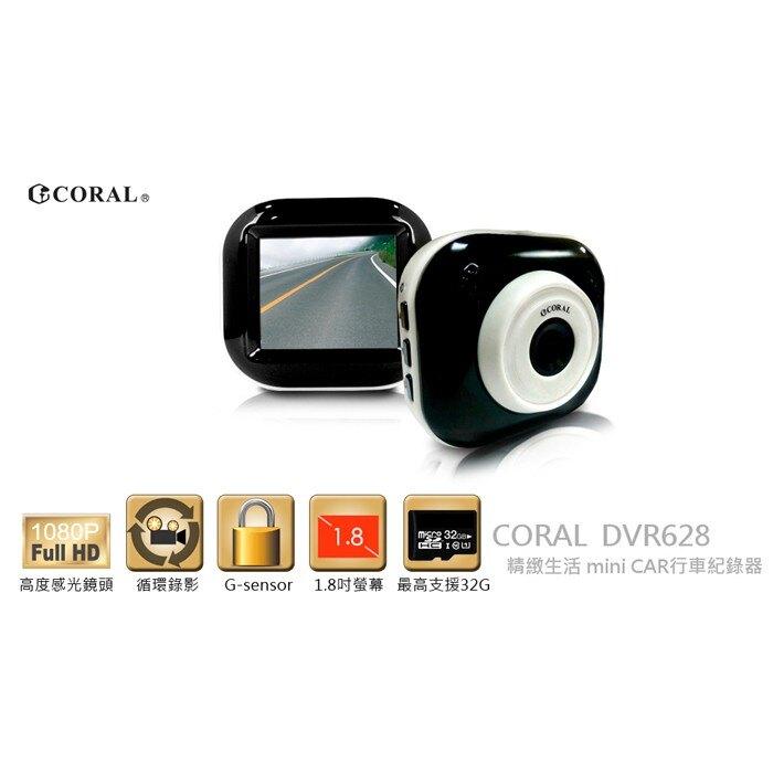 CORAL DVR-628 DVR628 輕巧型 1.8吋 1080P 熊貓眼行車記錄器 贈8G記憶卡