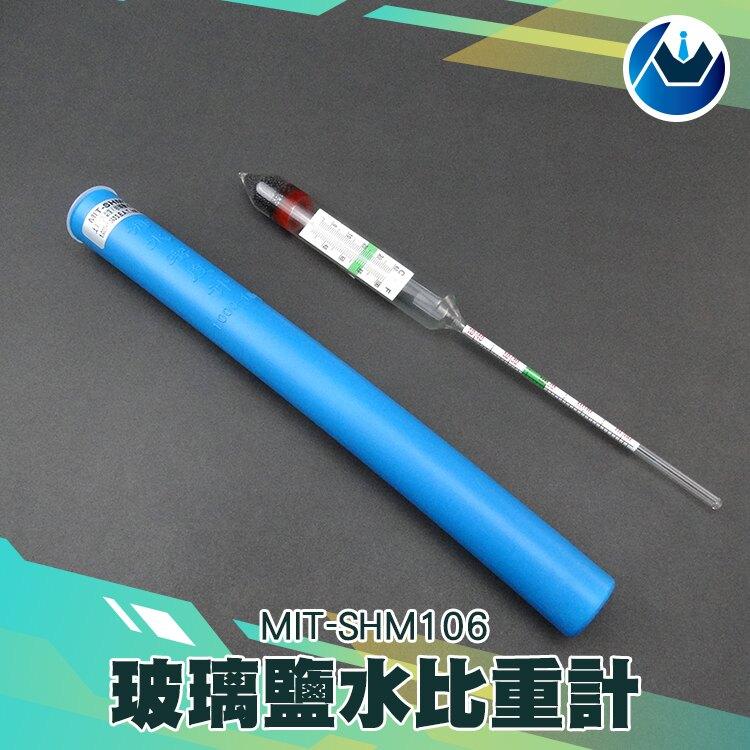 『頭家工具』海水鹽分 海水比重計比重計含溫度 / 玻璃鹽水比重計 1.000~1.060   MIT-SHM106