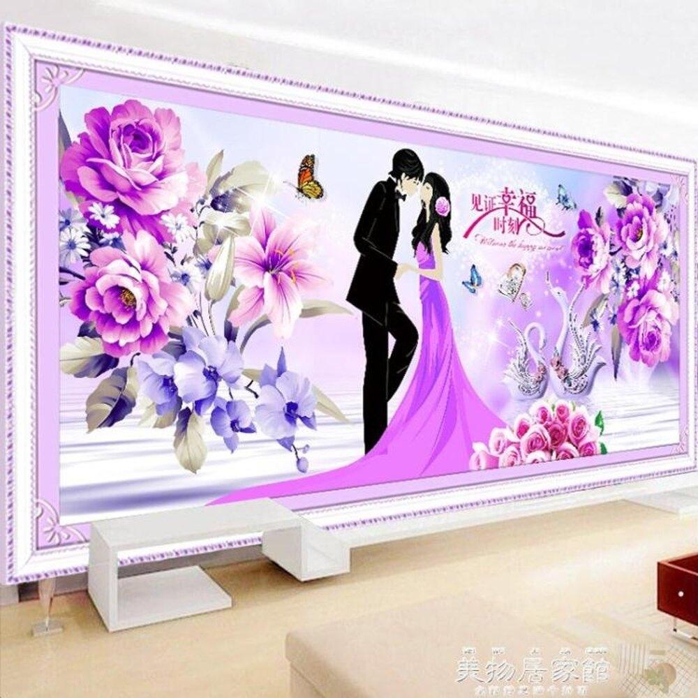免運 貼鑽十字繡鑽石繡結婚情侶婚房5d鑽石畫滿鑽客廳臥室簡單【韓國時尚週】