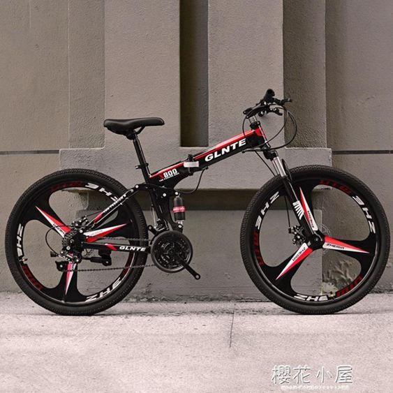 花渡山地車自行車男女式學生成人變速21速/24速一體輪折疊單車QM『櫻花小屋』