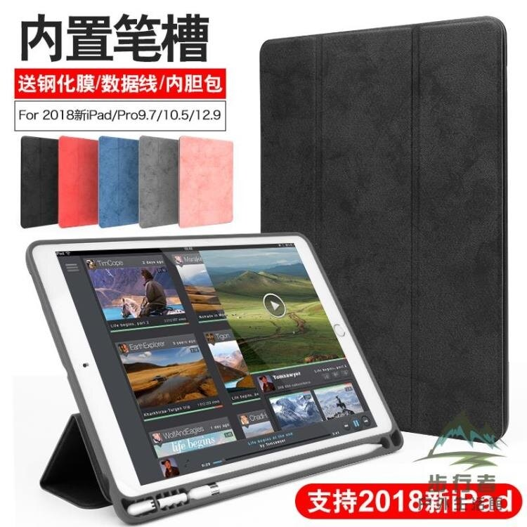 iPad保護套帶筆槽平板電腦全包硅膠防摔軟殼皮套