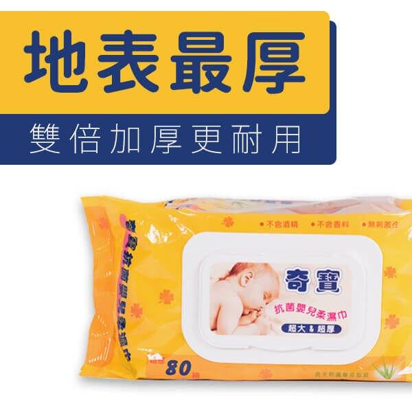 奇寶 加大加厚濕紙巾 (80抽/12包) MIT嬰兒護膚柔濕巾 1112 好娃娃