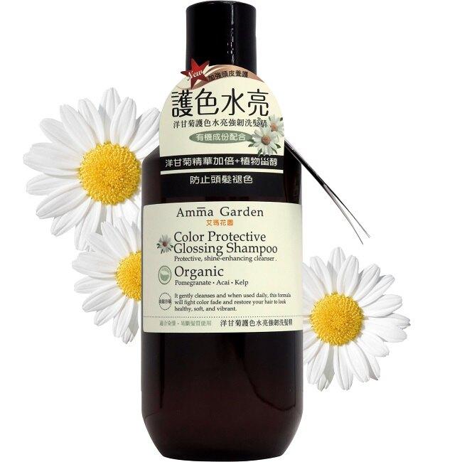Amma Garden 艾瑪花園 洋甘菊護色水亮強韌洗髮精 300ml