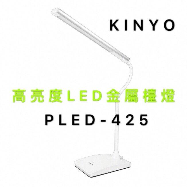 【領紅包再折$66】檯燈 耐嘉 KINYO PLED-425 高亮度LED金屬檯燈 桌燈 充電式檯燈
