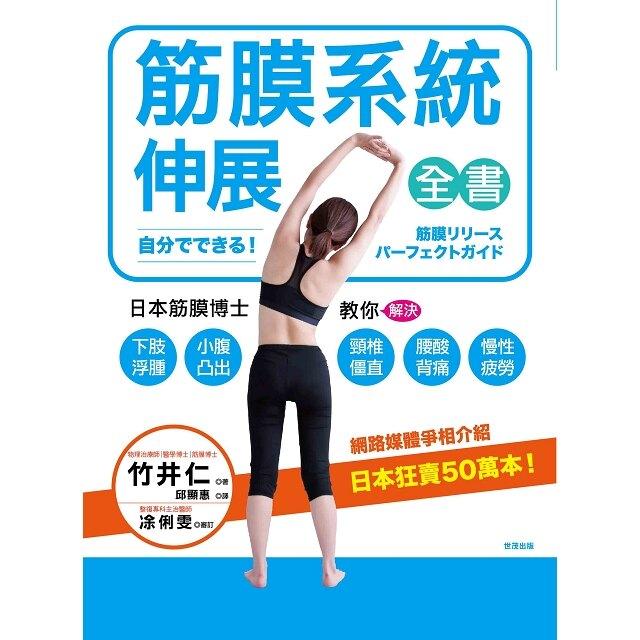 筋膜系統伸展全書:日本筋膜博士教你解決下肢浮腫、小腹凸出、頸椎僵直、腰酸背痛、慢性疲勞!