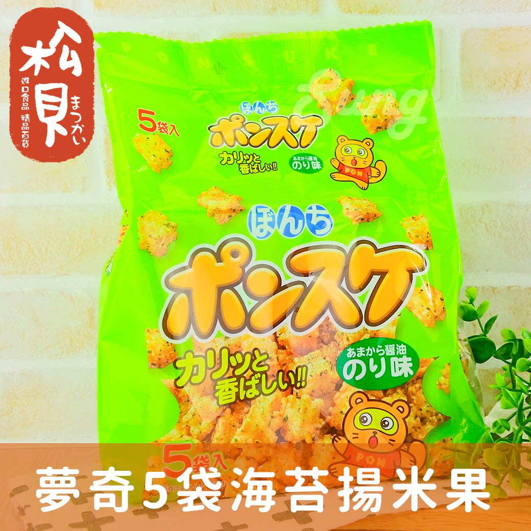 《松貝》夢奇海苔揚米果5袋入135g【4902450455651】bc5