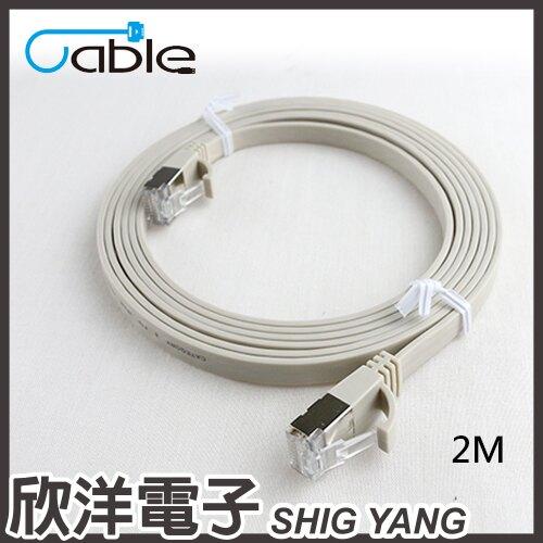 ※ 欣洋電子 ※ Cable RJ45 CAT.8 40Gbps工程級網路扁線(FC8-001)(FC8-002)(FC8-003) 白色/1-3M