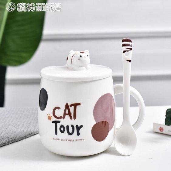 馬克杯 可愛貓咪馬克杯卡通陶瓷杯子情侶男女水杯咖啡杯帶蓋勺早餐牛奶杯 繽紛創意家居