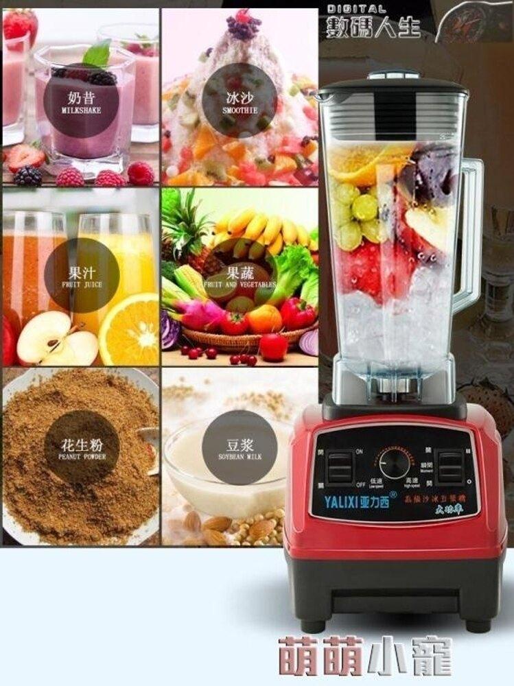 沙冰機商用奶茶店碎冰機榨汁機刨冰機冰沙機破壁料理機家用 萌萌小寵