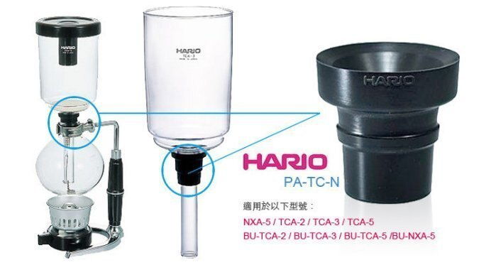 HARIO PA-TC-N TC型橡圈/虹吸咖啡/塞風壺(TCA/NXA適用)