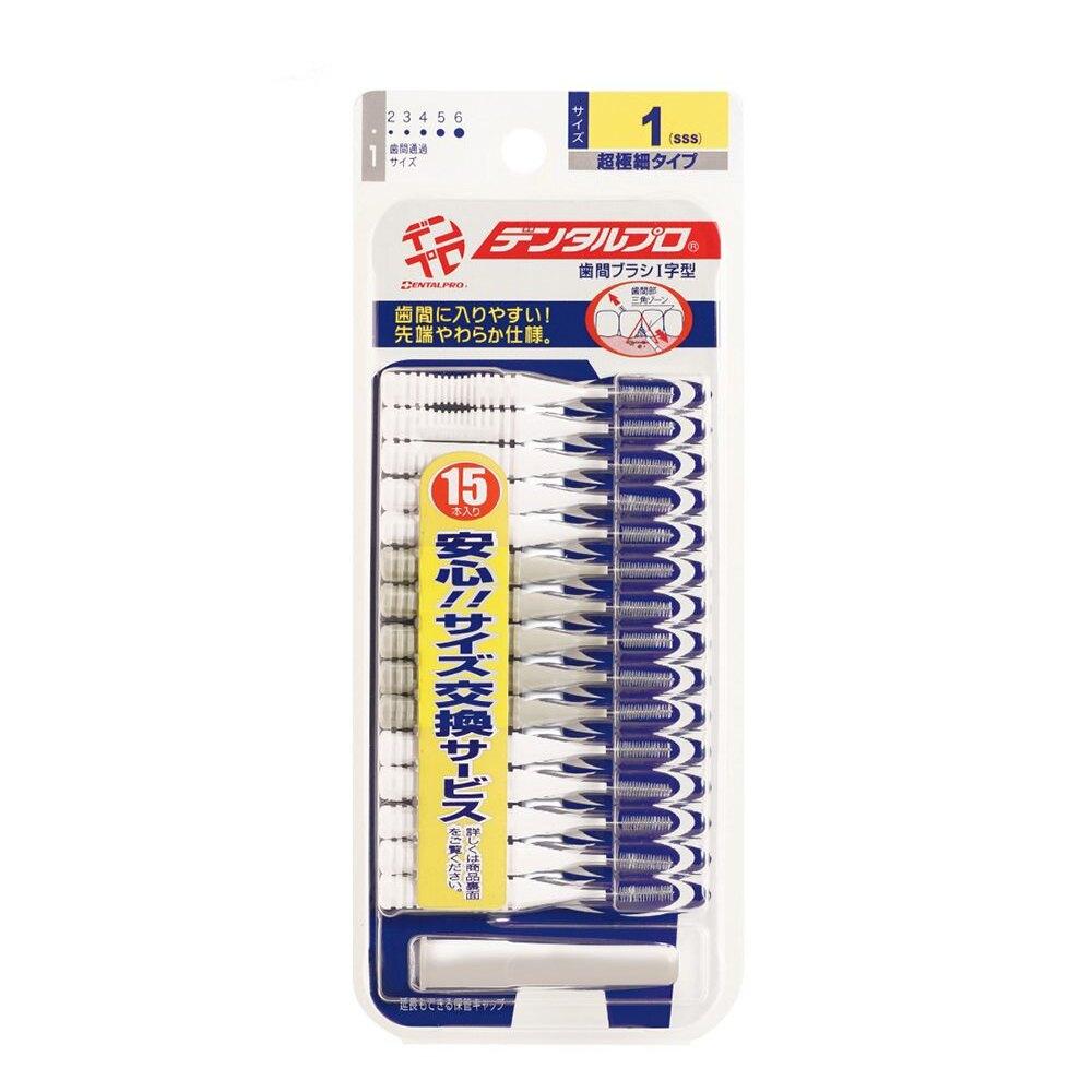 日本jacks 齒間刷 牙間刷 15入 (dentalpro牙間刷) 1號(sss) 專品藥局【2001561】