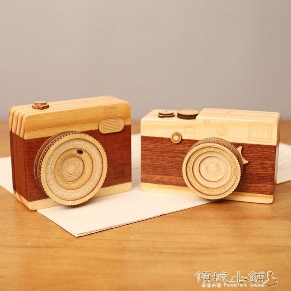 音樂盒   創意diy個性木質音樂八音盒 相機玄關裝飾工藝品擺件送女生日禮物 傾城小鋪 聖誕節禮物