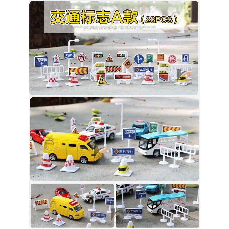 ★超葳★交通號誌 路標 路障 28件組 可搭配道路膠帶 停車場 城市地圖