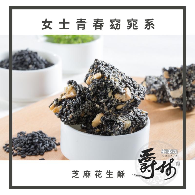 爵林手工芝麻花生酥(袋裝230g) 芝麻 花生  堅果 點心 下午茶 海藻糖