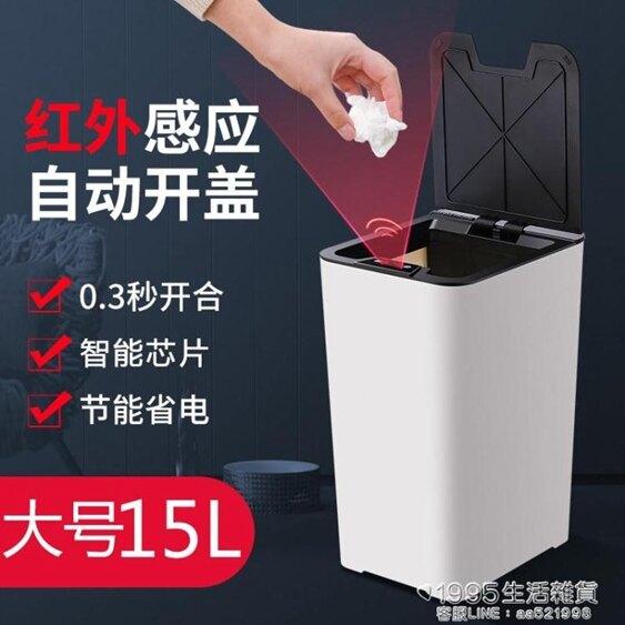 智慧感應垃圾桶家用客廳衛生間廚房臥室創意帶蓋自動垃圾筒大號 清涼一夏特價