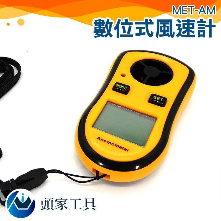 風溫風速計空拍機 飛行器 遙控飛機 風速測量 MET-AM
