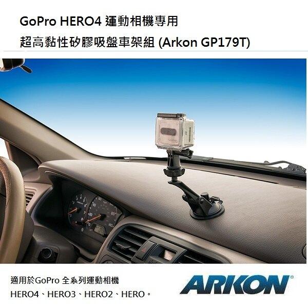 GoPro HERO/運動相機專用超高黏性矽膠吸盤車架組 (Arkon GP179T)