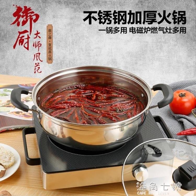 鍋具加厚不銹鋼湯鍋火鍋煲湯鍋具家用涮火鍋燃氣電磁爐專用火鍋