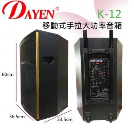 DAYEN (K-12) 移動式手拉音箱(雙無線手握) 移動式喇叭 宣傳舞台 戶外活動