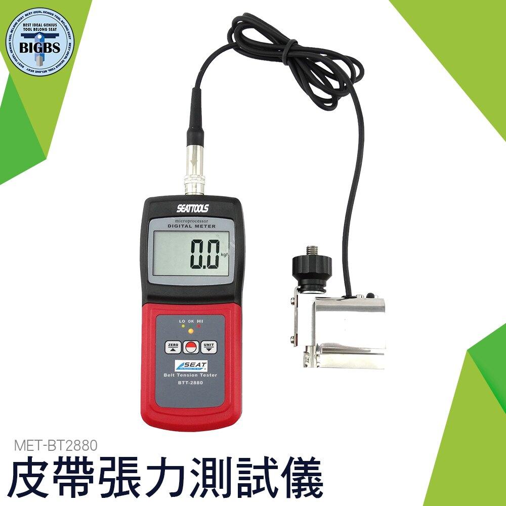 利器五金 皮帶張力儀 汽車皮帶張力計 張力測試 (0~750N 牛頓) BT2880