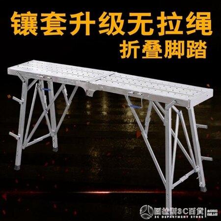 馬凳折疊升降加厚腳手架加高刮膩子室內裝修工程梯子平臺QM 年貨節預購