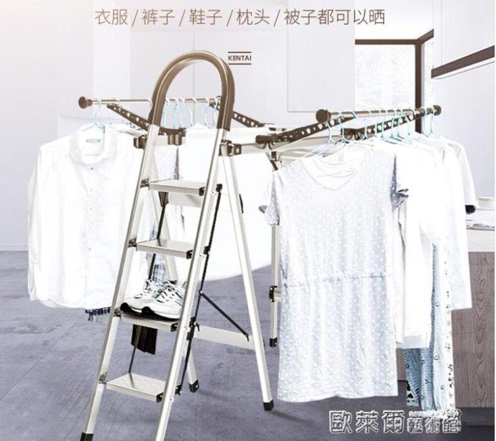 梯子晾衣架多功能家用摺疊兩用人字梯加厚鋁合金四五步室內梯MKS