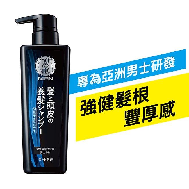 50惠男士健髮清爽洗髮露350ml