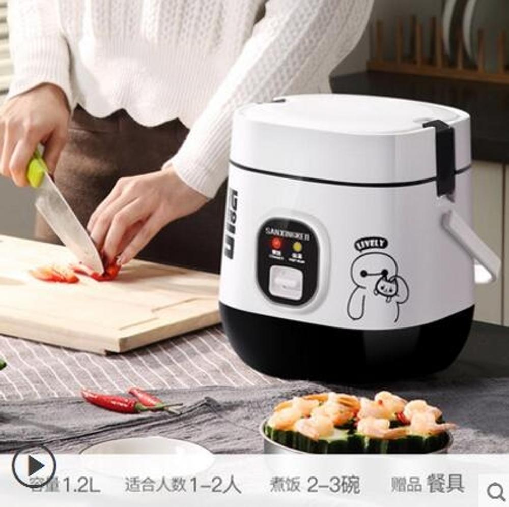 電飯煲1人-2人迷妳學生宿舍家用小電飯煮鍋 LX 年貨節預購