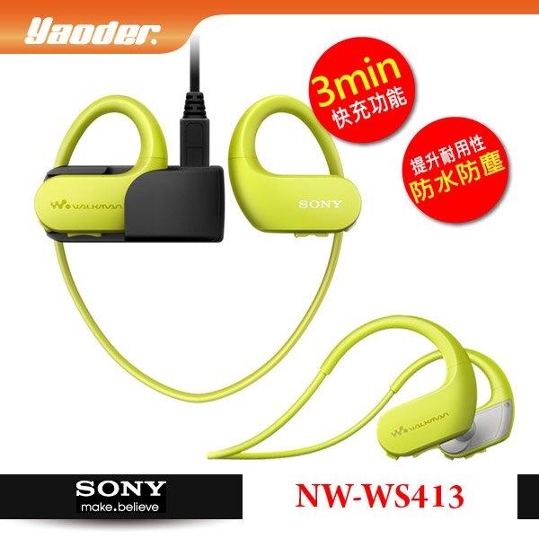 【預購★買一送三】SONY NW-WS413 黃綠 4GB 防水極限運動數位隨身聽 ★免運★送收納盒+耳塞+絨布袋★