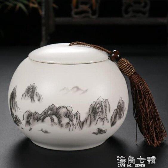 茶葉罐/盒茶葉罐陶瓷大號半斤裝密封罐包裝盒龍井普洱茶罐陶瓷儲物罐存茶罐 海角七號