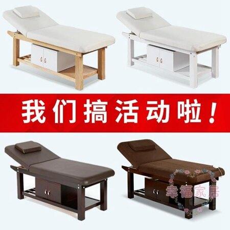 美容床美容院專用實木美容床家用紋繡床推拿床折疊按摩床 年貨節預購