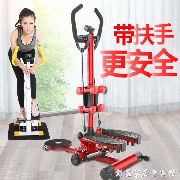 靜音帶扶手踏步機登山腳踏踩步機家用器多功能健身器材HM